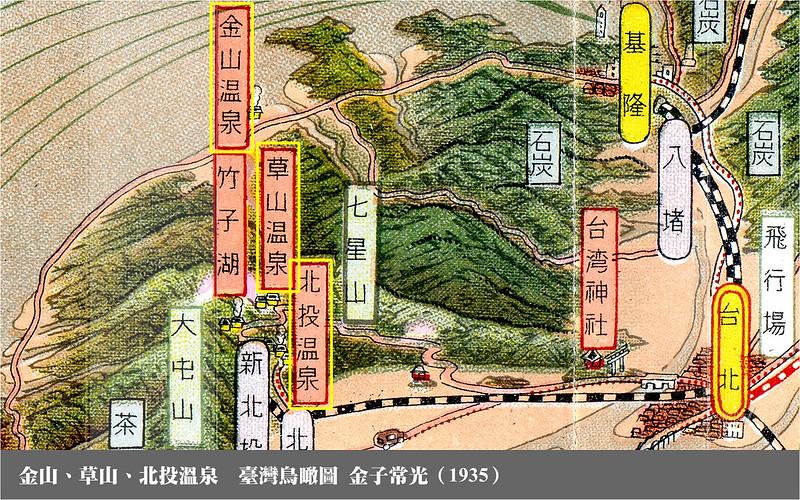 金山_草山、北投溫泉_臺灣鳥瞰圖_金子常光_1935
