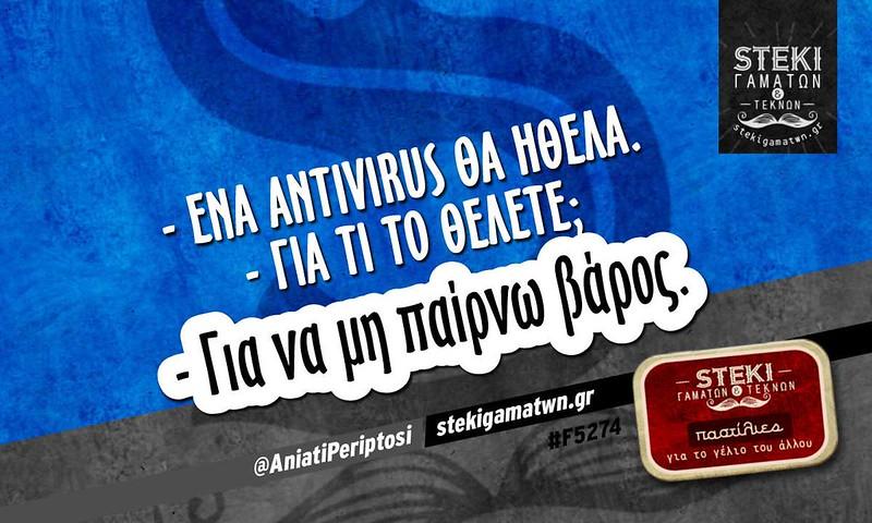 – Ένα antivirus θα ήθελα @AniatiPeriptosi