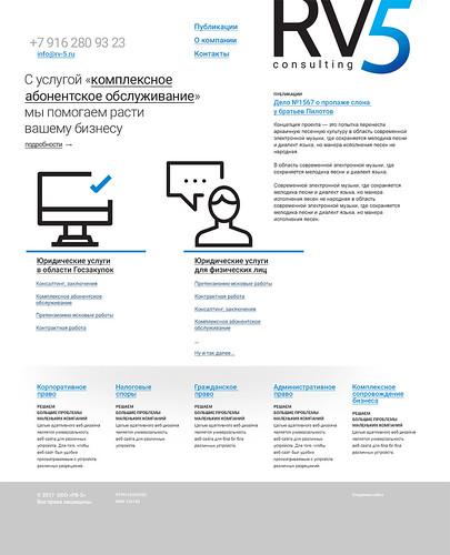 RV-5 — главная страница сайта