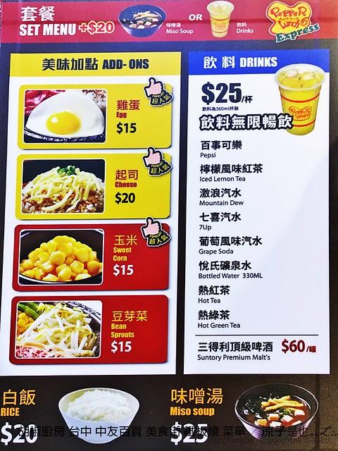 胡椒廚房 台中 中友百貨 美食街 鐵板燒 菜單 1