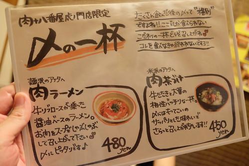 〆の一杯 肉十八番屋 虎ノ門店