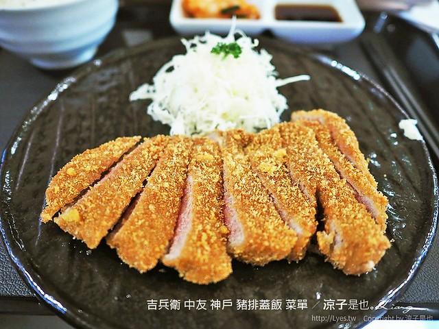 吉兵衛 中友 神戶 豬排蓋飯 菜單 7