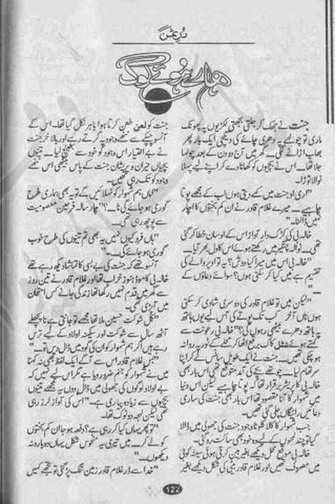 Haarey Hoey Loag Complete Novel By Durre Saman Bilal