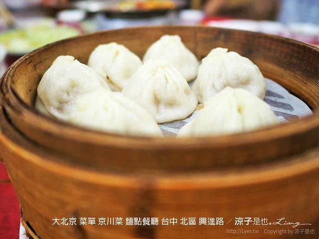 大北京 菜單 京川菜 麵點餐廳 台中 北區 興進路 14