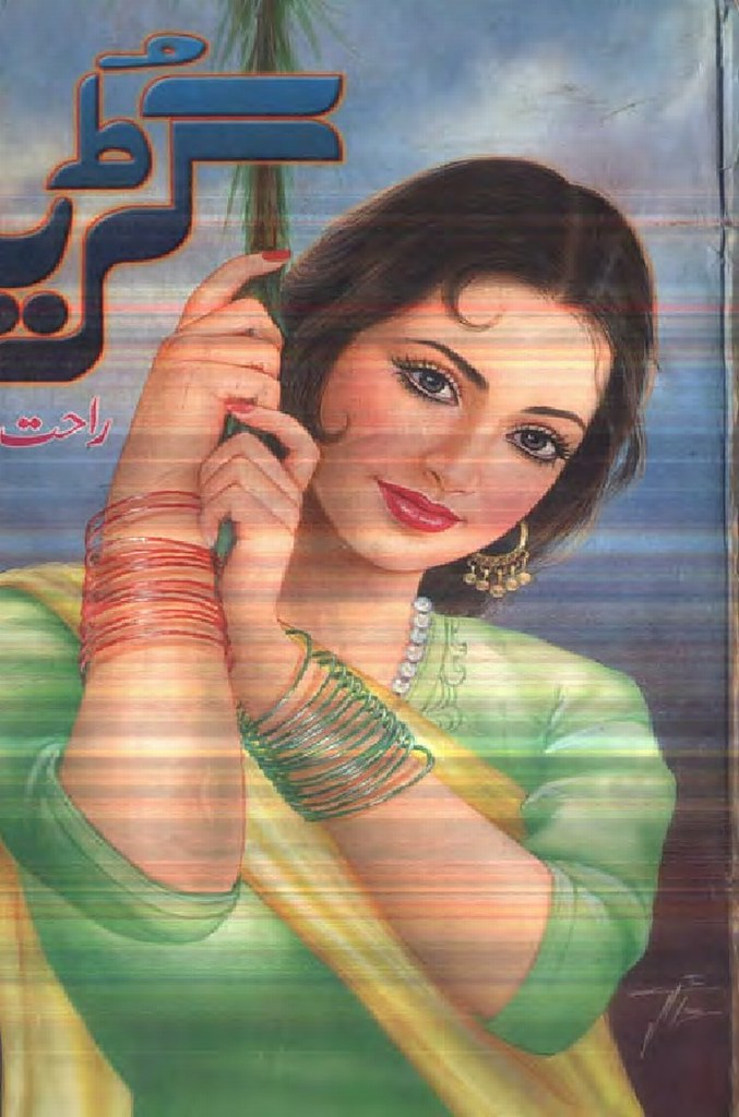 Guria is a very well written complex script novel which depicts normal emotions and behaviour of human like love hate greed power and fear, writen by Rahat Wafa , Rahat Wafa is a very famous and popular specialy among female readers