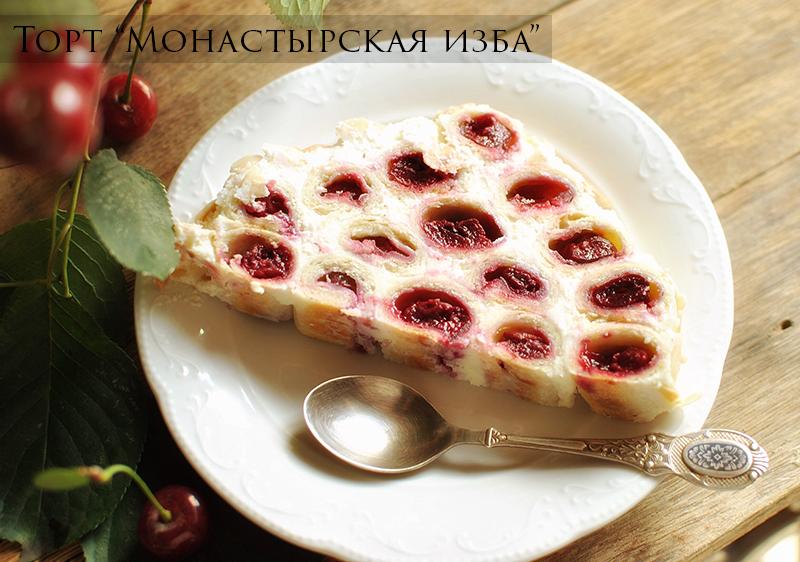 Monastery Izba Cake
