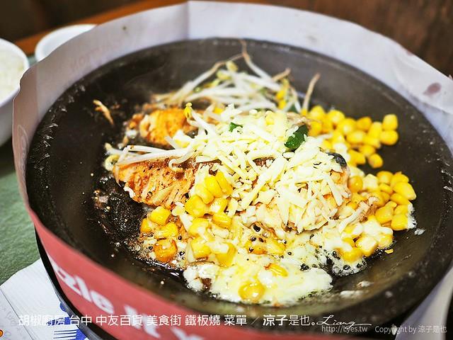 胡椒廚房 台中 中友百貨 美食街 鐵板燒 菜單 11