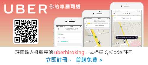 Uber註冊頁面-優惠序號-01