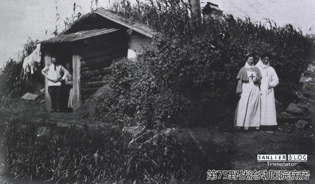 俄日战争俄军医务工作(满洲里)19
