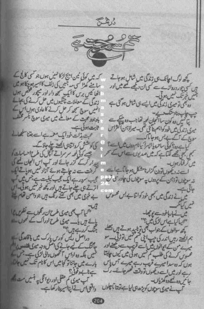 Tum Say Mohabat Hay Complete Novel By Durre Saman Bilal