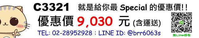 C3321 Price
