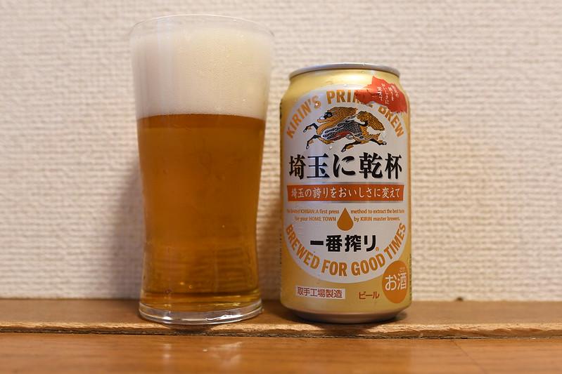 埼玉に乾杯をグラスに注ぐ