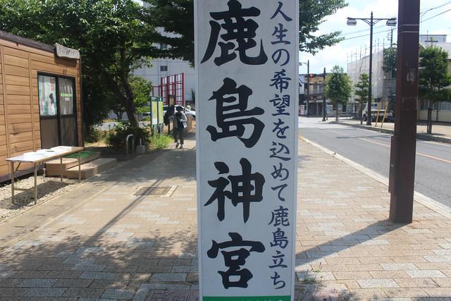 kashimajingu294