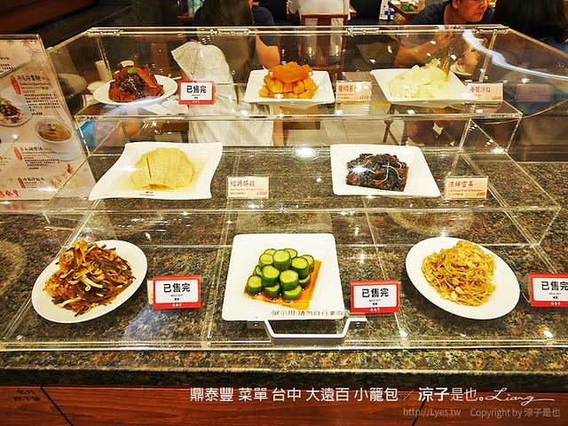 鼎泰豐 菜單 台中 大遠百 小籠包 8