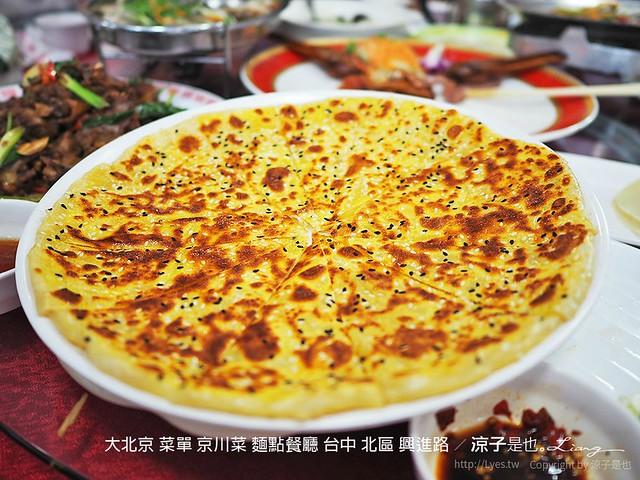 大北京 菜單 京川菜 麵點餐廳 台中 北區 興進路 22