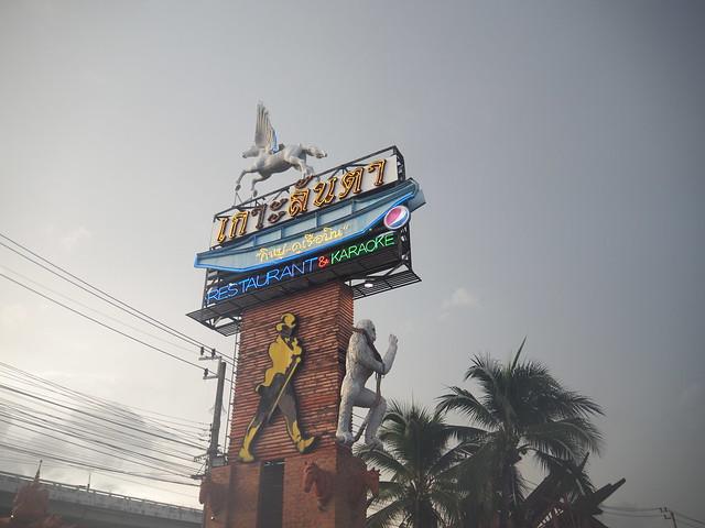 P6243705 Koh Lan Ta Restaurant & Karaoke at Suvarnabhumi thailand bangkok タイ バンコク