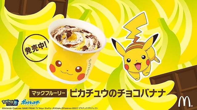 6種表情萌翻了!日本麥當勞限定《精靈寶可夢》皮卡丘冰炫風 巧克力香蕉風味(マックフルーリー ピカチュウのチョコバナナ)