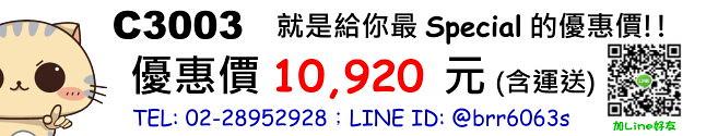 C3003 Price