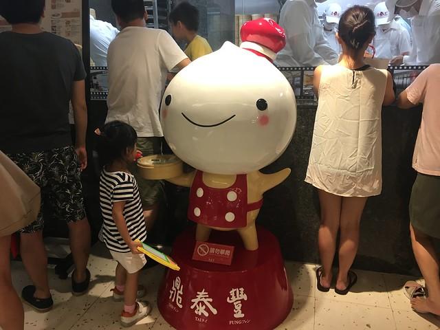 @鼎泰豐新光三越南西店