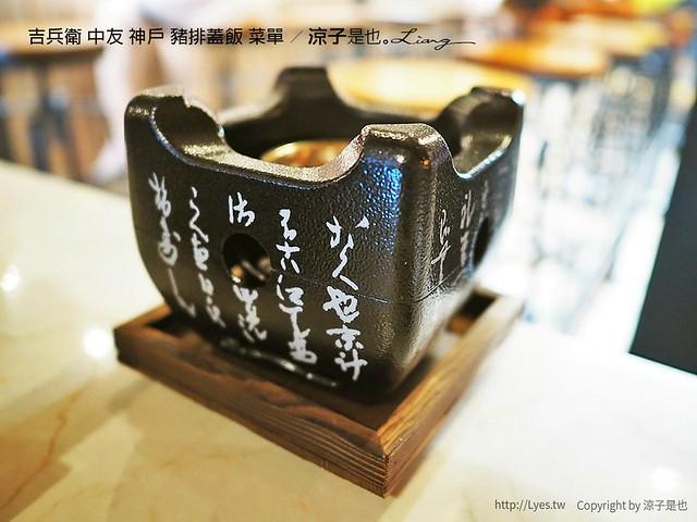 吉兵衛 中友 神戶 豬排蓋飯 菜單 4