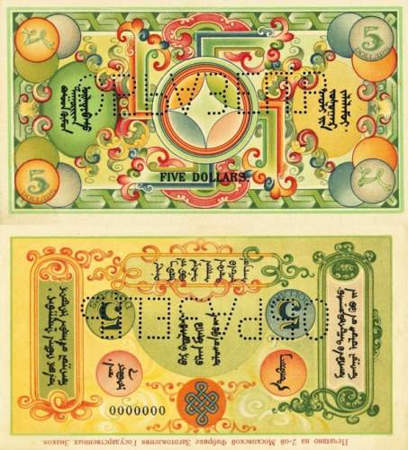 5 dolárov Mongolsko 1921 SPECIMEN P4s, REPLIKA