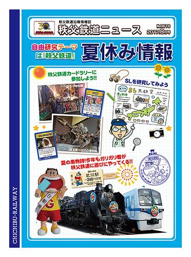 秩父鉄道ニュース2017年8月号
