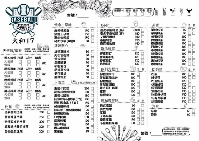 menu,中式料理,中式牛排,價格,包廂,北方麵食,場地,大和17,小吃類,料理,熱炒,牛肉麵,菜單,蒸餃,賽事 @強生與小吠的Hyper人蔘~