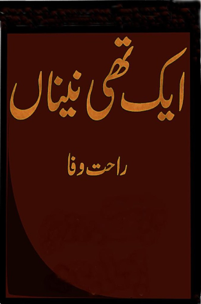 Aik Thi Naina is a very well written complex script novel which depicts normal emotions and behaviour of human like love hate greed power and fear, writen by Rahat Wafa , Rahat Wafa is a very famous and popular specialy among female readers