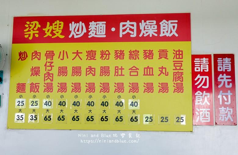 梁嫂炒麵.水湳01
