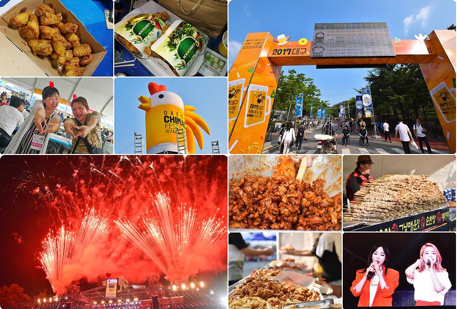 韓國大邱 炸雞啤酒節 旅遊景點01