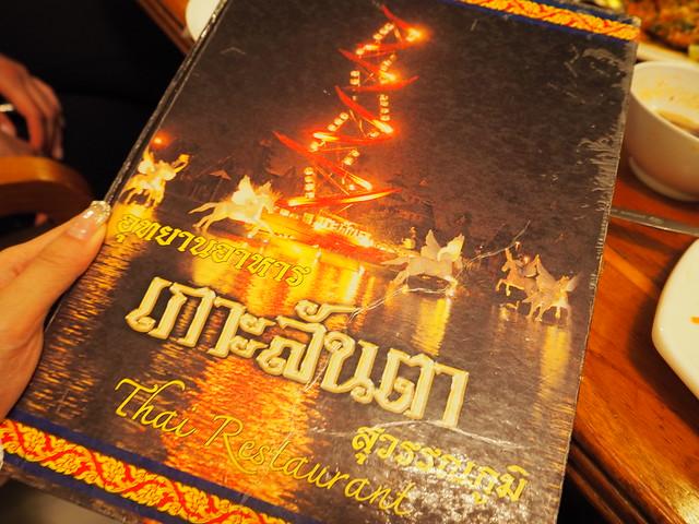 P6243756 Koh Lan Ta Restaurant & Karaoke at Suvarnabhumi thailand bangkok タイ バンコク