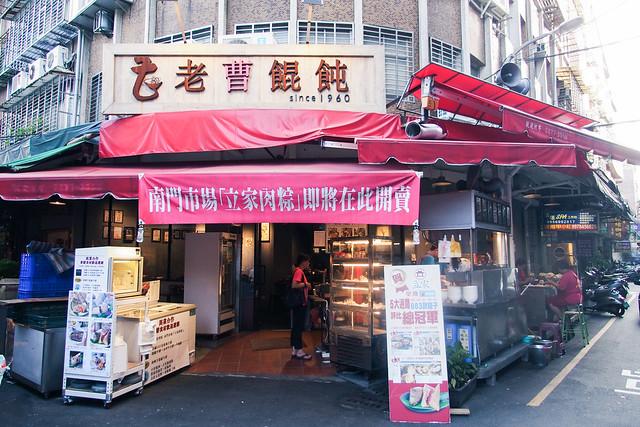 板橋/黃石市場–老曹餛飩新店面