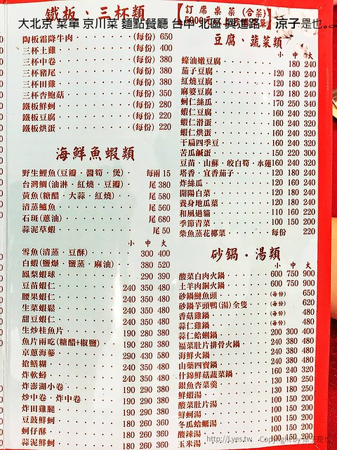 大北京 菜單 京川菜 麵點餐廳 台中 北區 興進路 2