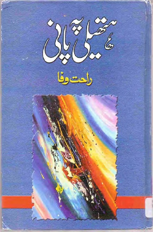 Hatheli Pay Pani is a very well written complex script novel which depicts normal emotions and behaviour of human like love hate greed power and fear, writen by Rahat Wafa , Rahat Wafa is a very famous and popular specialy among female readers