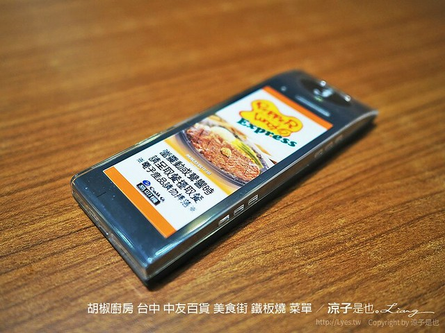 胡椒廚房 台中 中友百貨 美食街 鐵板燒 菜單 2