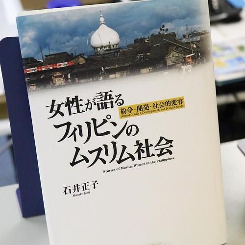 石井先生の著書。