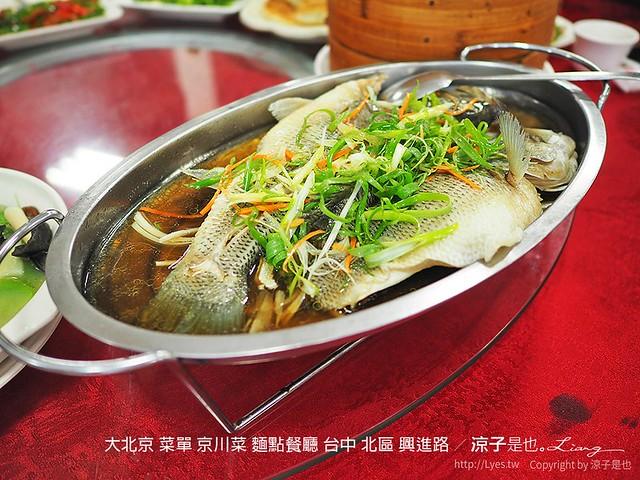 大北京 菜單 京川菜 麵點餐廳 台中 北區 興進路 15