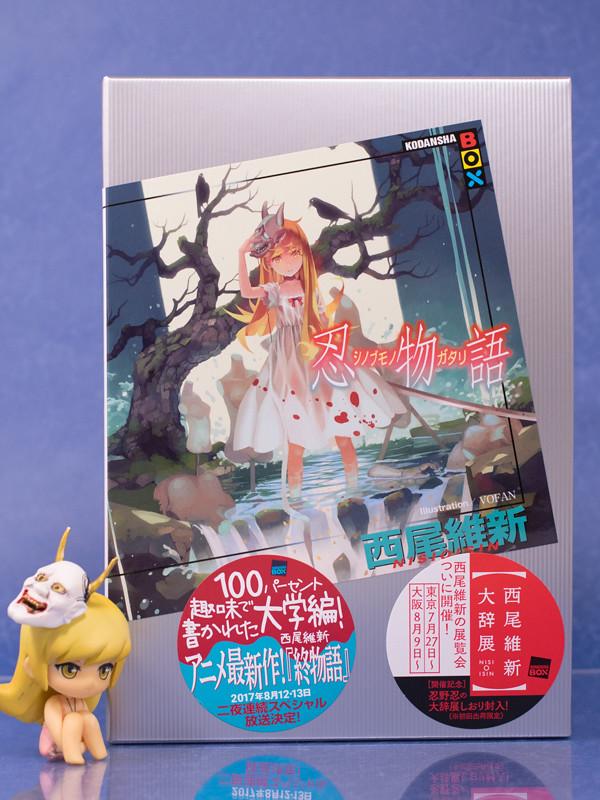 物語シリーズ モンスターシーズンスタート!最新刊 小説「忍物語」読後感想 (ネタバレあり)