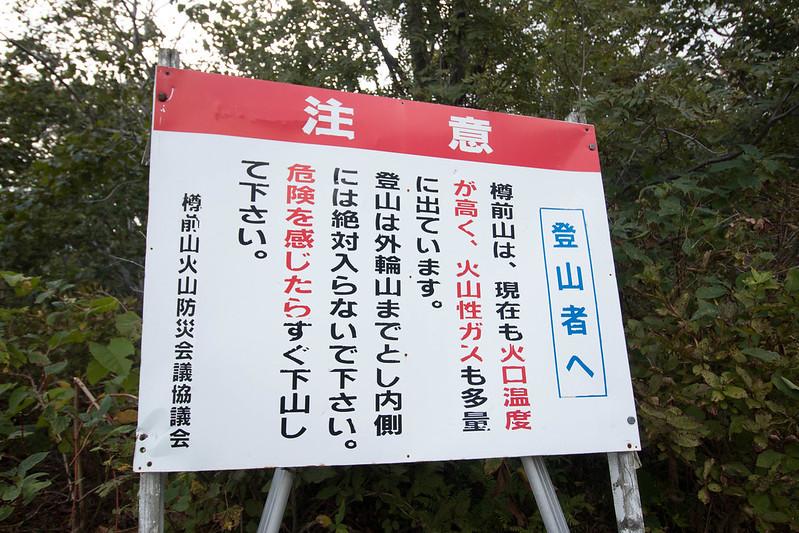 20150920-樽前山-0147.jpg