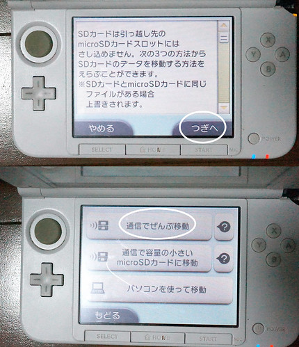 3DSから2DS LL へデータの引っ越し