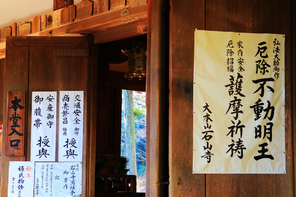 20161231滋賀石山寺 (23)