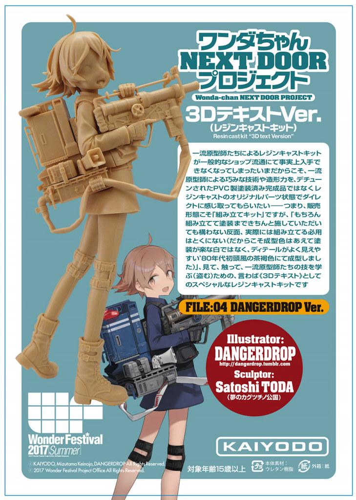 【WF2017S限定】海洋堂xGSC 『Wonda-chan Next Door Project』 FILE04: DANGERDROP Ver.