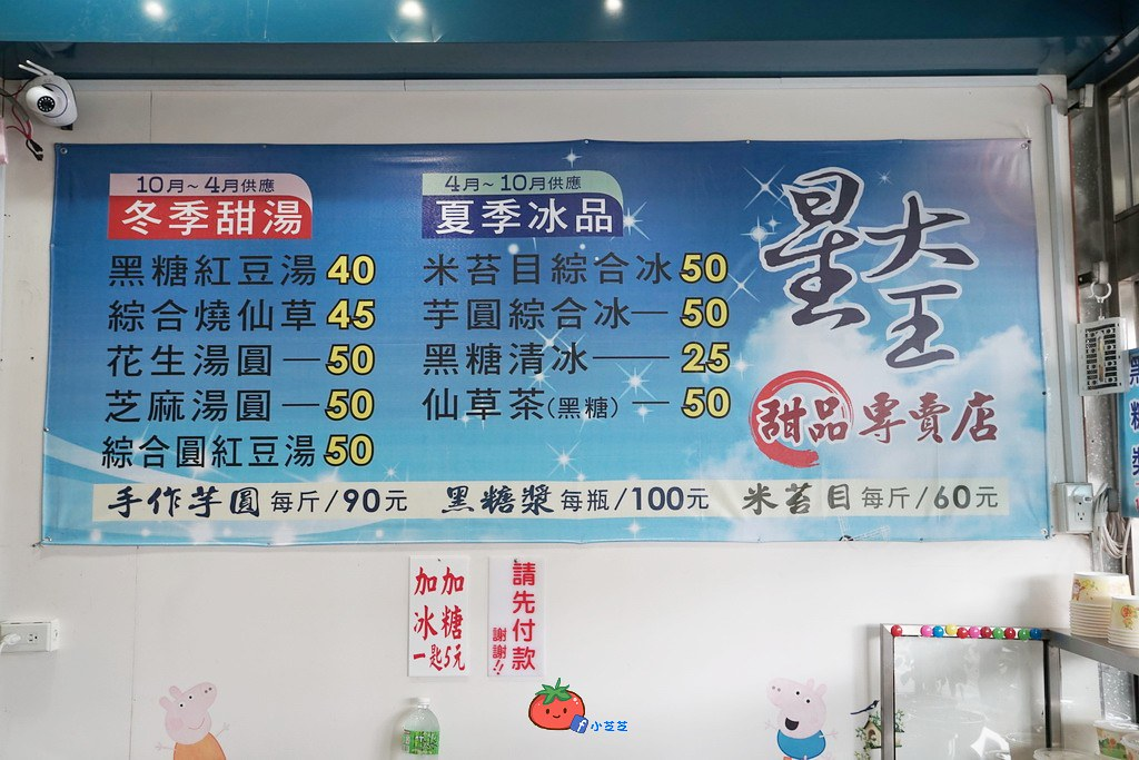 桃園 火山爆發芋泥冰 星大王甜品專賣