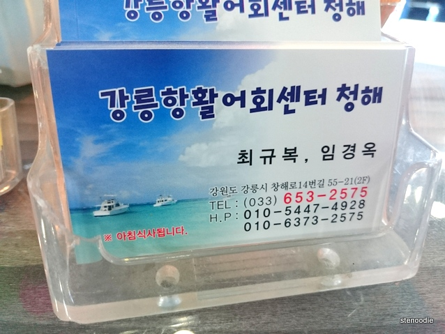 business card of the seafood restaurant