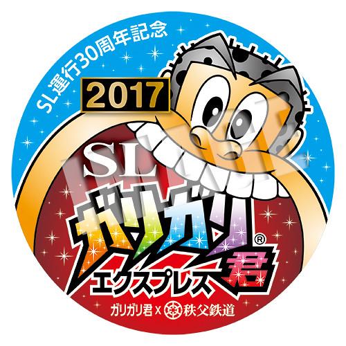 SLガリガリ君エクスプレス2017☆ヘッドマーク