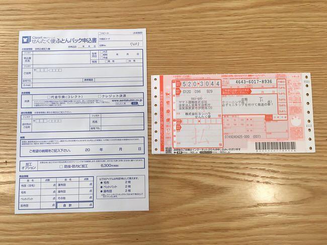 申込書と着払い伝票