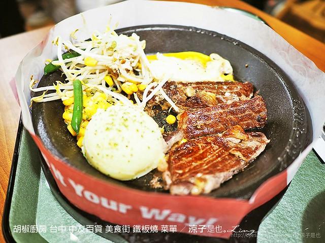 胡椒廚房 台中 中友百貨 美食街 鐵板燒 菜單 15