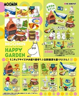 【完整官圖、販售資訊更新】RE-MENT【嚕嚕米の歡樂花園】熱鬧登場!!Happy Garden