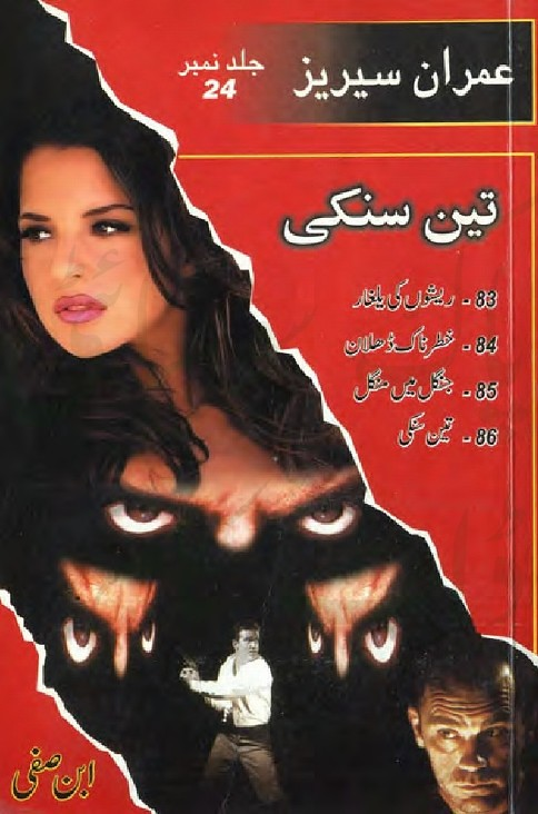 Jild 24  is a very well written complex script novel which depicts normal emotions and behaviour of human like love hate greed power and fear, writen by Ibn e Safi (Imran Series) , Ibn e Safi (Imran Series) is a very famous and popular specialy among female readers