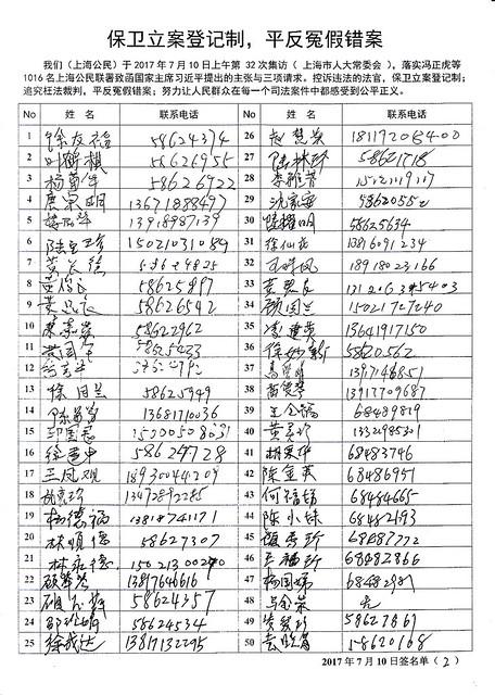 20170710-6-集访人大-32